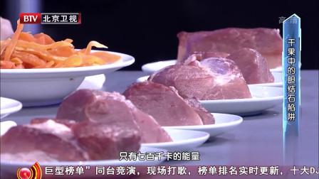 枣夹核桃,地瓜干...这些食物热量比猪肉还高,减肥的人千万别吃!