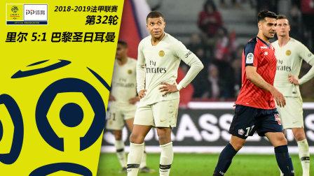 法甲-姆巴佩2球被吹贝尔纳特破门+染红 巴黎客场1-5里尔