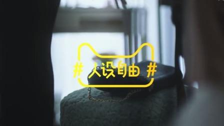 天猫最新宣传片之【人设自由】