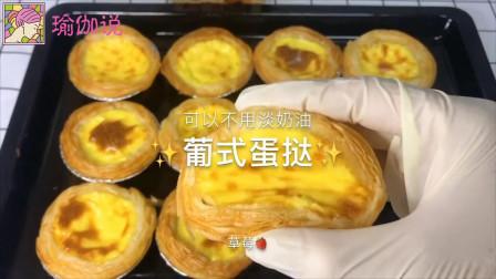 宿舍自制美食:葡式蛋挞,需要有蛋挞皮才可以做哦!