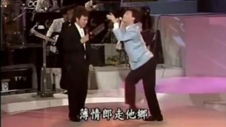 费玉清模仿刘文正演唱《爱不要给太多》这屁股翘得真高