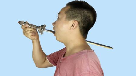 中国最古老的魔术:口吞宝剑,忽悠了我很多年,揭秘后我服了
