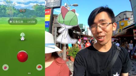 陶瓷重镇莺歌老街 社群日Community Day Pokemon GO 精灵宝可梦GO