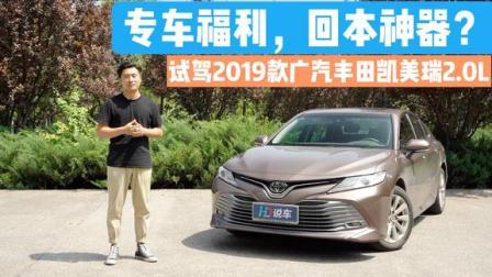 专车福利,回本利器?试驾2019款广汽丰田凯美瑞2.0L