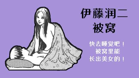 【伊藤润二】快去睡觉吧!被窝里能长出美女的!【被窝】