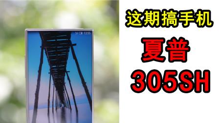 """小米全面屏概念诞生之前 它叫""""无边框""""手机 夏普305SH评测"""