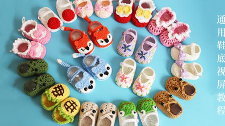 婴儿钩针毛线鞋宝宝毛线鞋鞋底编织视频教程方法视频