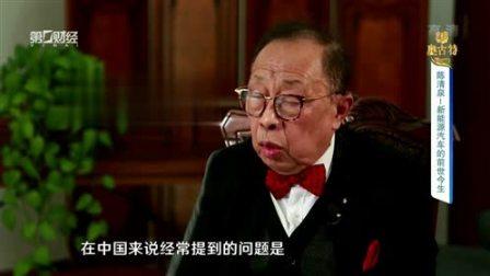 陈清泉——新能源汽车的前世今生 首席评论 20190806 高清版