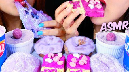 ☆ Kim&Liz ☆ 紫色甜点派对(DQ夏日莓果暴风雪冰淇淋、免烤蓝莓芝士蛋糕、蓝莓甜甜圈、紫薯麻薯、米花糖)食音咀嚼音(新)