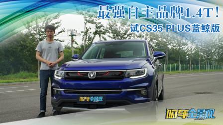 最强自主品牌1.4T!试CS35 PLUS蓝鲸版-新浪汽车