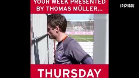 表情到位!穆勒演绎盼萨内的一周 看到周五心塞了