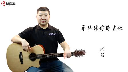 爱德文吉他教室零基础教学—乐队陪你练吉他75上