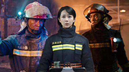 催泪!《烈火英雄》黄晓明杜江还原逆行者,致敬消防员!