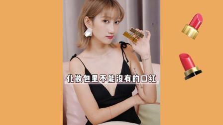 【小明推荐】夏日化妆包里不能没有的口红 试色推荐