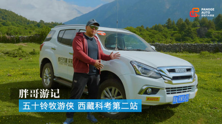 胖哥游记 五十铃牧游侠 西藏科考第二站