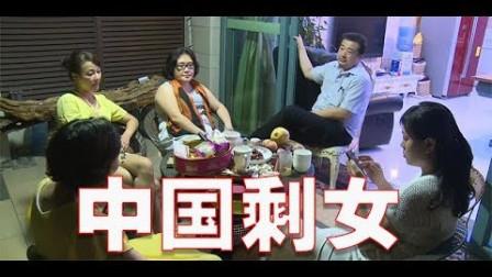 纪录片 中国剩女:一起来看看她们是如何被剩下的