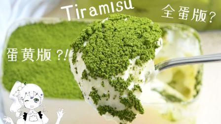 您点的抹茶【提拉米苏】是全蛋版or蛋黄版的呢 | 新人up做了互动视频?