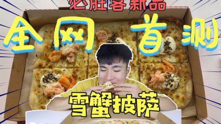 """试吃97元必胜客新品""""雪蟹披萨""""吃了才知道,年轻的我又上当了!"""