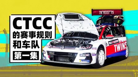 CTCC和TCR赛事赛车介绍 萝卜报告
