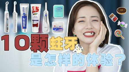 史上蛀牙最多的美妆博主,是如何逆袭拥有健康大白牙的?!