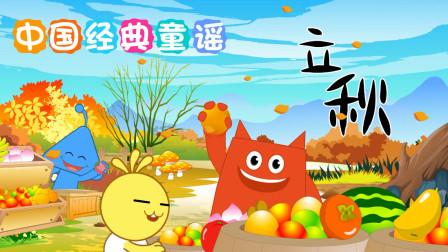 中国经典童谣:24节气古诗 立秋
