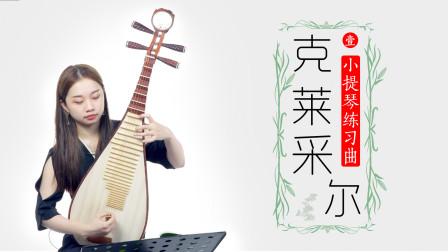 新爱琴从零开始学琵琶 第84课 《克莱采尔小提琴练习曲》讲解