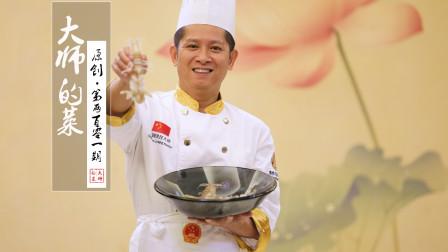 皮皮虾最好吃的做法,潮州菜非遗传承人教学,掌握窍门一学就会!