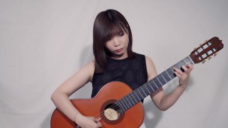 【古典吉他】《知否·知否》陈曦改编演奏