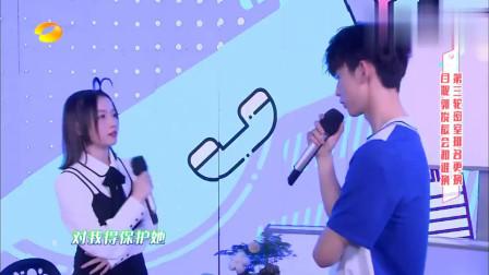 快乐大本营:郭俊辰换排名坚决不换赵今麦,直呼要保护她,男友力爆棚