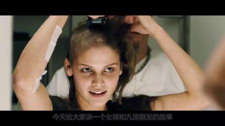 《九顶假发的女孩》癌症妹子用九顶假发活出了全新的自我,真励志
