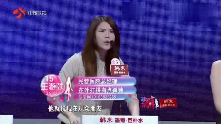 """《非诚勿扰》女嘉宾演绎台湾主持人""""电视购物""""求江苏卫视签约"""