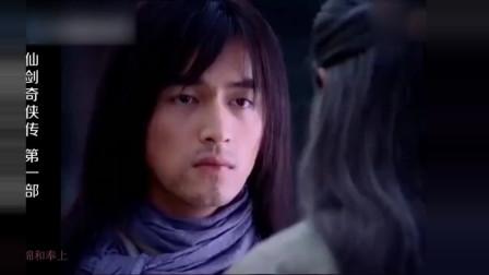 仙剑奇侠传大结局:李逍遥抱着自己的女儿问剑圣,你明白吗?