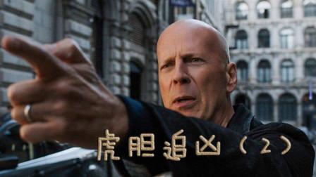 为家人追查凶手,温文儒雅的医生带着复仇之火踏上了寻求公道之路,小编带你速看《虎胆追凶》(2)