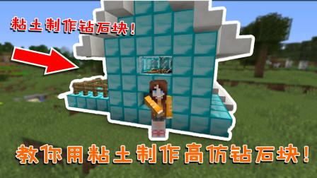 我的世界:教你用粘土制作高仿钻石块!还能用来快速建筑房屋!