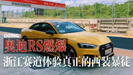 【GOING】奥迪RS燃爆,浙江赛道体验真正的西装暴徒-Goingworld