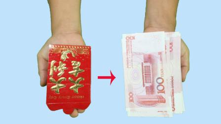 红包瞬间变成钞票!想要多少就来多少,其实方法特简单