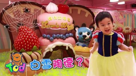 小陶德玩cosplay变身白雪公主!竟然沉迷于做甜品?