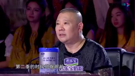 刘亮和白鸽离婚后首演小品,郭德纲怼:红了不要飘