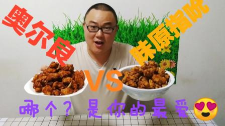 9个大鸡腿,厨男做两种口味炸鸡,吮指原味和奥尔良哪个是你最爱