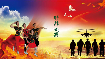 応子广场舞 特战女兵(军旅舞含教学)