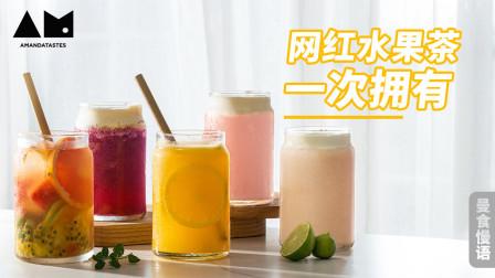 【曼食慢语】排队四小时都买不到的水果茶,在家五分钟就能喝到~