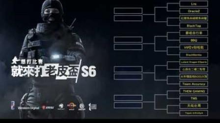 虹彩六号之《想打比赛就来打老皮盃 S6》32进8 B组预赛