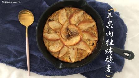 【苹果肉桂烤燕麦】 第一次尝试肉桂就爱上