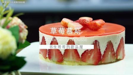 今天做草莓慕斯蛋糕, 说实话, 你是不是被颜值吸引的。
