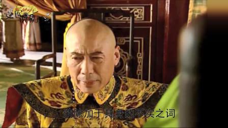 中国历史百科大全:乾隆皇帝面对贪官放大招,正式派和珅去巡查贪官!