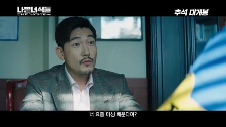 马东锡《坏家伙们》电影版曝预告 继续以恶制恶,同名韩剧系列推首部大电影超燃来袭