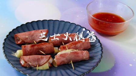 美味小吃的做法:试过的都知道!芝士加火腿,美味不停嘴!