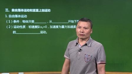 通用版-物理-基础版-大一轮-第1章 第2课时 匀变速直线运动规律的应用-1.自我梳理-2考点梳理整合3