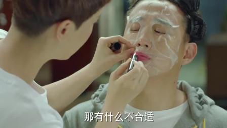 老婆给老公试验化妆品,一个大男人涂口红,画面太美不敢看