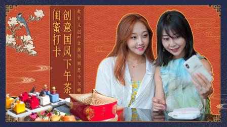 体验故宫国风下午茶,嘴里都是中国味!
